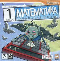 Начальная школа: Математика. 1 класс