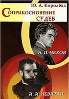 Соприкосновение судеб. А. П. Чехов и И. И. Левитан