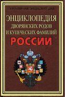 Энциклопедия дворянских родов и купеческих фамилий царской России