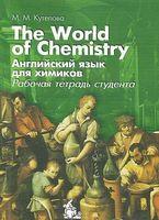 Английский язык для химиков. Рабочая тетрадь студента (+ CD)