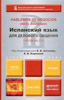 Испанский язык для делового общения. Уровень С1