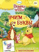 Винни и его друзья. Учим буквы. Развивающая игра с многоразовыми наклейками