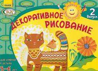 Декоративное рисование. Для занятий с детьми 5-6 лет. Выпуск 2