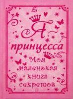 Я - принцесса. Моя маленькая книга секретов