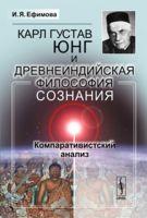 Карл Густав Юнг и древнеиндийская философия сознания. Компаративистский анализ (м)