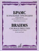 Брамс. Хоральные прелюдии. Переложение для четырёх виолончелей В. Тонха. Партитура и голоса