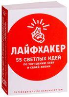 Лайфхакер. 55 светлых идей по улучшению себя и своей жизни
