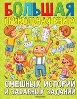 Большая прикольная книга смешных историй и забавных заданий