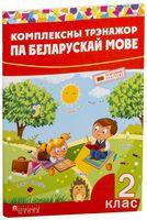 Комплексны трэнажор па беларускай мове. 2 клас