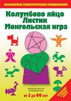 Колумбово яйцо. Листик. Монгольская игра. Игры-головоломки