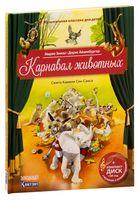 Карнавал животных. Сюита Камиля Сен-Санса (+CD)