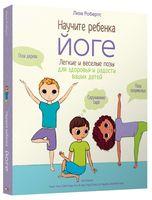 Научите ребёнка йоге: лёгкие и весёлые позы для здоровья и радости ваших детей