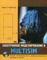 Электронное моделирование в Multisim (+ DVD)