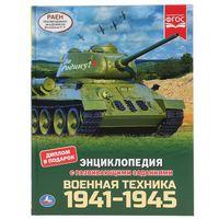 Энциклопедия с развивающими заданиями. Военная техника 1941-1945