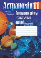 Практычныя работы і тэматычныя заданні па астраноміі для 11 класа