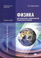 Физика для профессий и специальностей технического профиля. Сборник задач