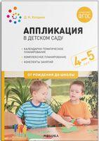Аппликация в детском саду. 3-4 года. Конспекты занятий