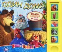 Маша и Медведь. Один дома. Книжка-игрушка (5 звуковых кнопок)