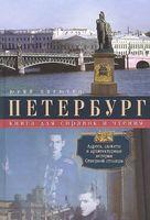 Петербург. Книга для справок и чтения
