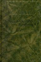 Григорий Бакланов. Избранное. В 2-х томах