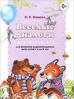 Веселые диалоги для развития выразительности речи детей с 2 до 8 лет