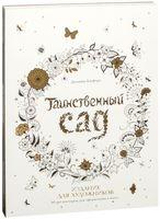 Таинственный сад. Издание для художников. 20 арт-постеров для оформления в багет