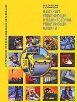 Машинист уплотняющей и планировочно-уплотняющей машины