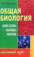 Общая Биология. Блок-схемы, таблицы, рисунки