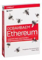 Осваиваем Ethereum. Создание смарт-контрактов и децентрализованных приложений