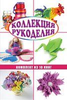 Коллекция рукоделия (комплект из 10 книг)