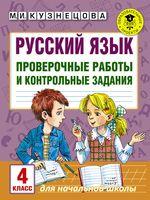 Русский язык. Проверочные работы и контрольные задания. 4 класс