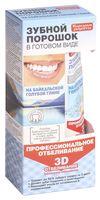 """Зубной порошок """"На байкальской голубой глине"""" (45 мл)"""