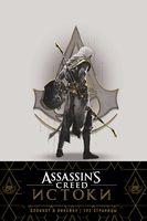 "Блокнот ""Assassin's Creed. Ассасин"" (А5)"