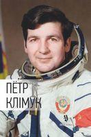 Пётр Клiмук. Жыццё I подзвiг касманаўта