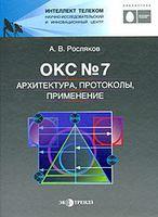 Окс №7. Архитектура, протоколы, применение