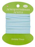 """Лента декоративная """"Hobby Time"""" (3 мм; голубая)"""