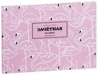 """Обложка для зачетной книжки """"Розовые фламинго"""""""