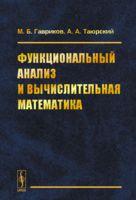 Функциональный анализ и вычислительная математика (м)