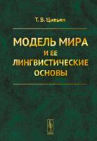 Модель мира и ее лингвистические основы (м)