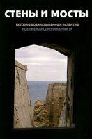 Стены и мосты. История возникновения и развития идеи междисциплинарности