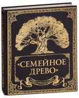 """Родословная книга """"Семейное древо"""" (132 страницы)"""
