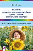 Развитие эмоционально-волевой сферы у детей старшего дошкольного возраста