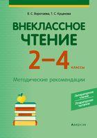 Внеклассное чтение. 2-4 классы