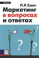 Маркетинг в вопросах и ответах