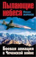 Пылающие небеса. Боевая авиация в Чеченской войне