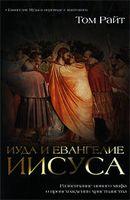 Евангелие Иуды. От какой тайны хотели избавиться древние христиане