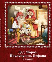 Дед Мороз, Йолупукки, Бефана и другие