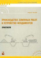 Производство земляных работ и устройство фундаментов. Практикум