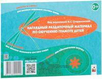 Наглядный раздаточный материал по обучению грамоте детей