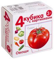 "Кубики ""Овощи"" (4 шт.; арт. 00718)"